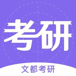 文都考研-考研英语,数学,政治学习论坛