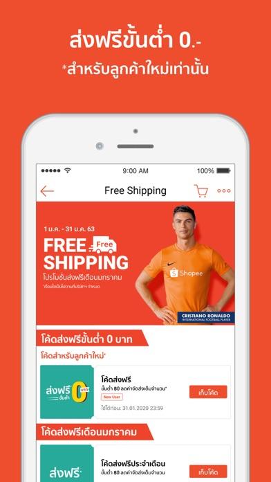 ดาวน์โหลด Shopee: ที่ 1 ออนไลน์ช้อปปิ้ง สำหรับพีซี