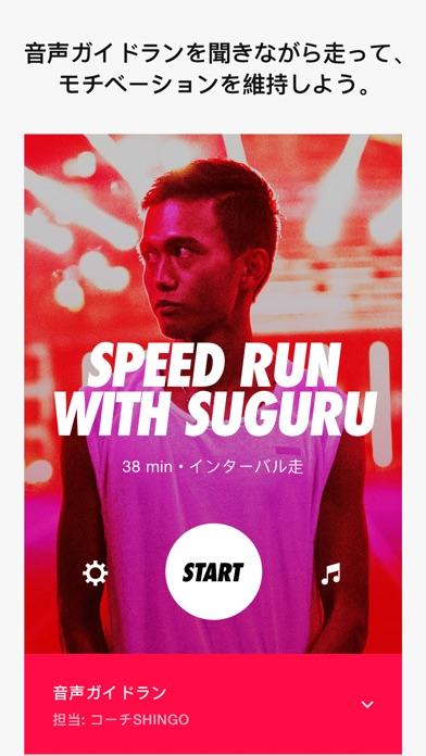 Nike Run Clubのおすすめ画像1