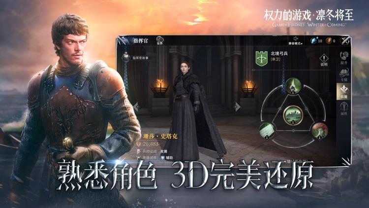 权力的游戏 凛冬将至 screenshot-9