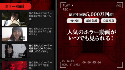 ダウンロード 実録!怖い話‐ホラー専門の暇つぶし読み物アプリ -PC用