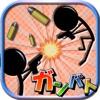 ガンバト - iPhoneアプリ
