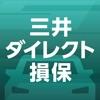 三井ダイレクト損保アプリ