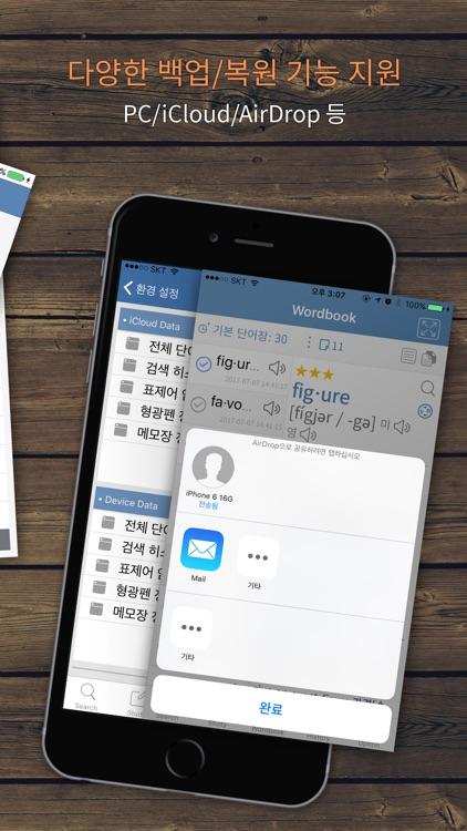 YBM 영한/한영/영영 사전(회원용) screenshot-4