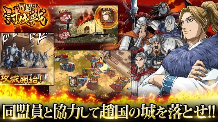 キングダム 乱 -天下統一への道- screenshot-0