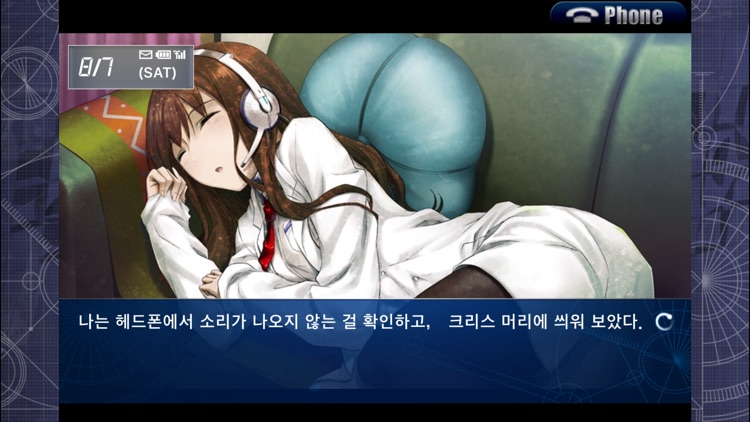 STEINS;GATE 비익연리의 달링 screenshot-0