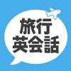 旅行英会話・海外旅行英会話 - iPhoneアプリ