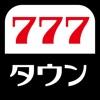777TOWN mobile パチスロ・パチンコアプリ
