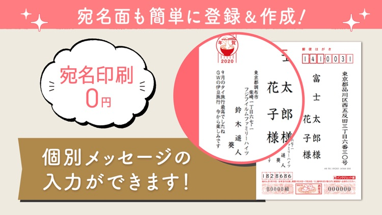 おしゃれ年賀状2020 年賀状アプリ screenshot-5