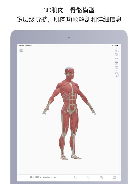 运动解剖のおすすめ画像1