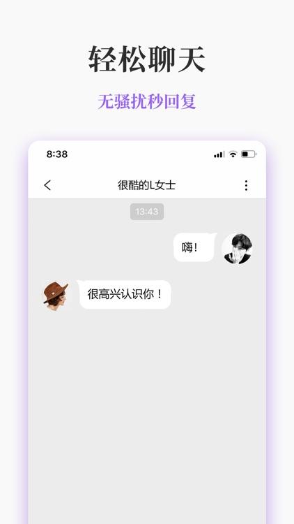 神交-同城交友 screenshot-4