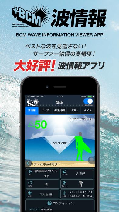 BCM波情報Viewerアプリ ScreenShot0