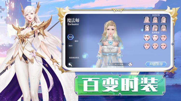 天堂荣耀-战神觉醒 screenshot-3