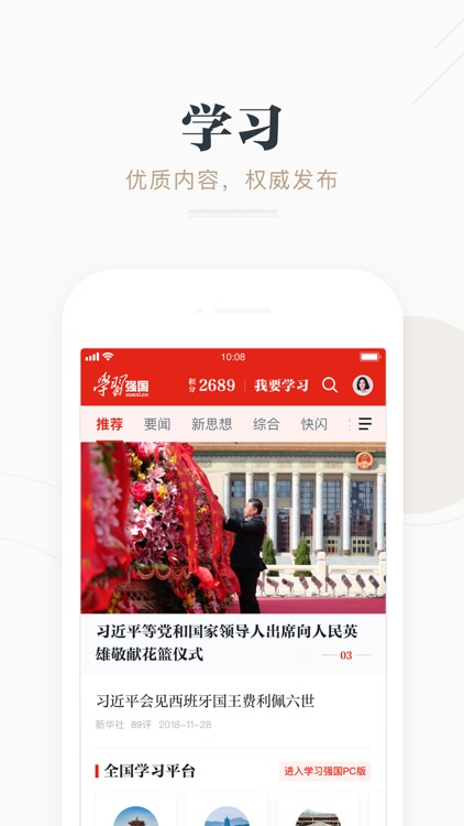 学习强国 screenshot-0