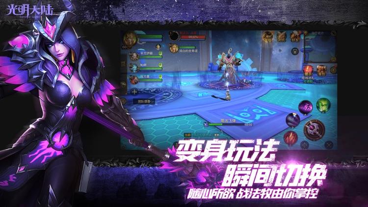 光明大陆-三周年 screenshot-3