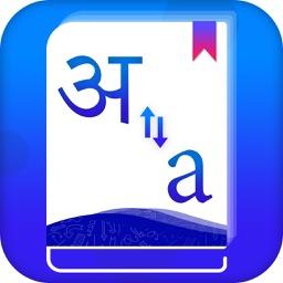 Fast Hindi English Dictionary