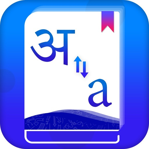 Fast Hindi English Dictionary