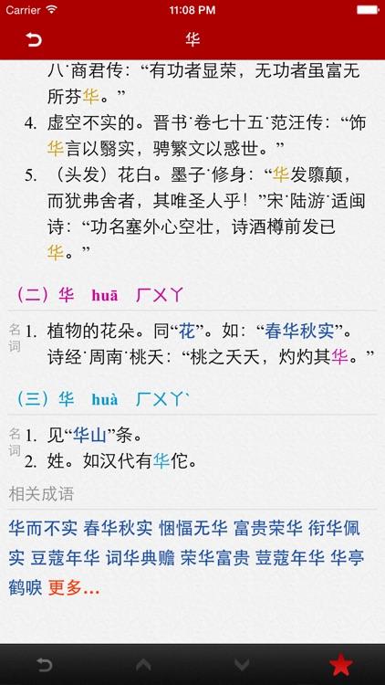 汉语字典词典
