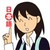 日语入门神器 - 日语学习日语口语