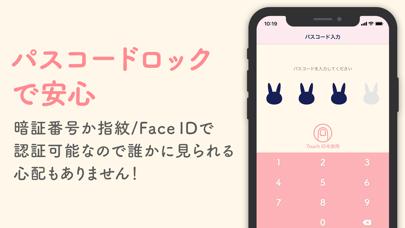 ルナルナアプリ ScreenShot4
