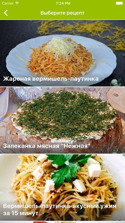 Рецепты по ингредиентам с фото screenshot-4