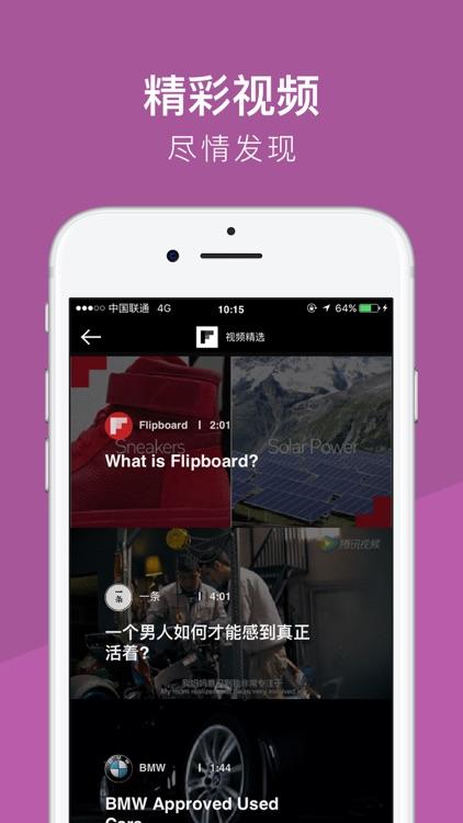 Flipboard红板报:精选全球科技商业新闻杂志 screenshot-3