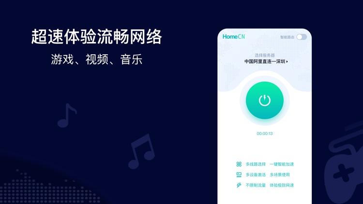 HomeCN加速器-vpn海外华人加速必备 screenshot-4