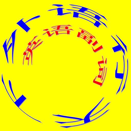 英语副词 image