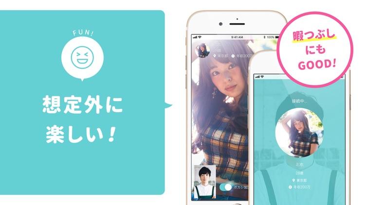 電話で出会い-マッチング・アプリcalling screenshot-3