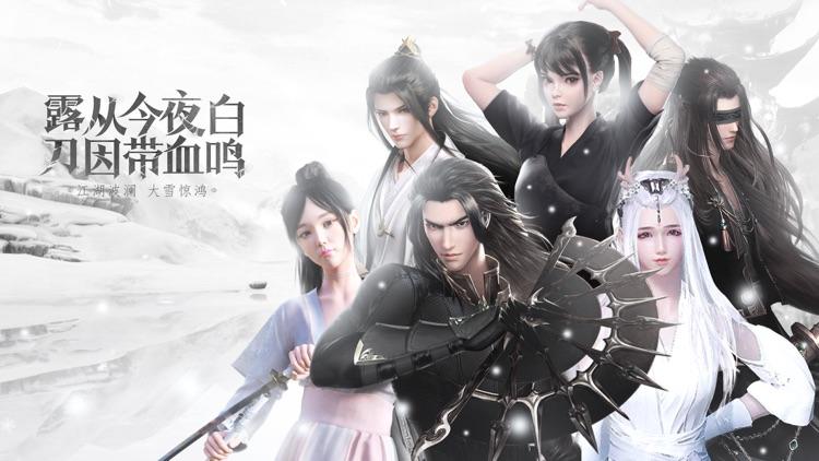 剑侠传说 - 热血武侠RPG单机游戏!