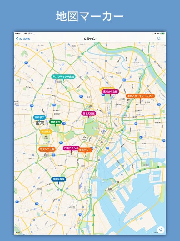 SpotNote - 地図メモ スポットノートのおすすめ画像1