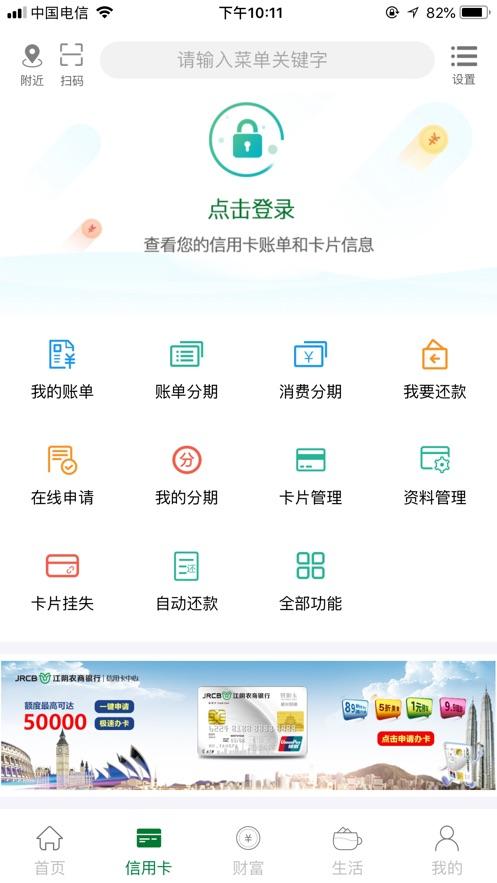 江阴农商银行 App 截图