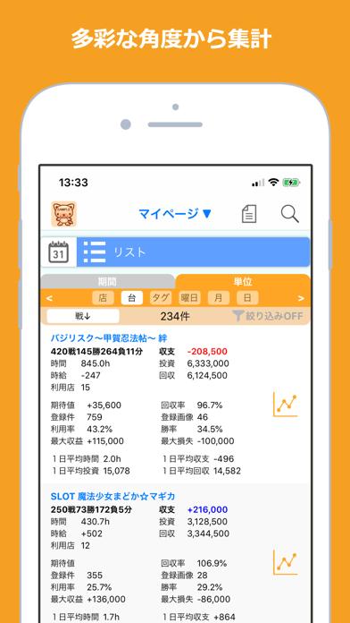 Myパチ収支表 パチンコ・パチスロ収支管理 screenshot three