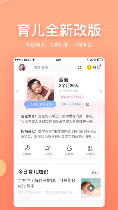 妈妈网孕育pro-怀孕管家和备孕育儿助手 screenshot two