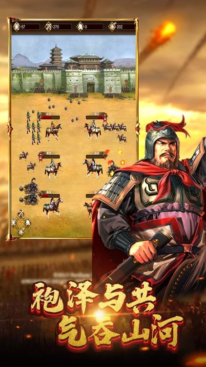 军师三国-攻城策略游戏 screenshot-5