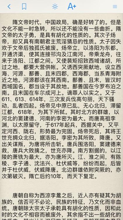 二十四史(古今中外历史) screenshot-9