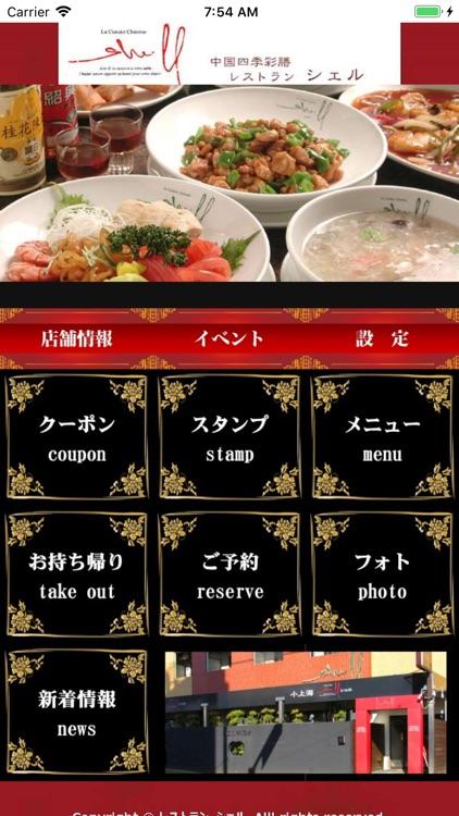 レストランシェル公式アプリ