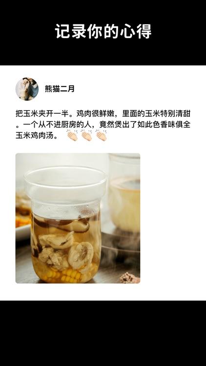 懒饭 - 美食视频菜谱 screenshot-5
