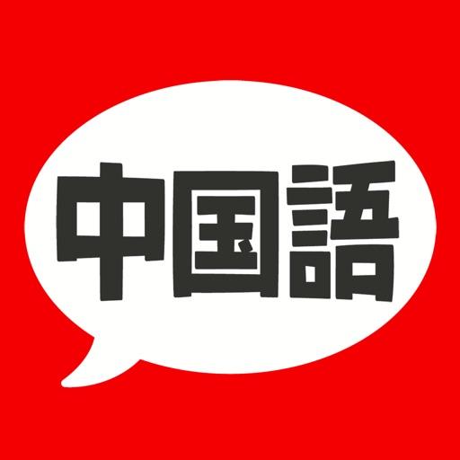中国語 会話・文法