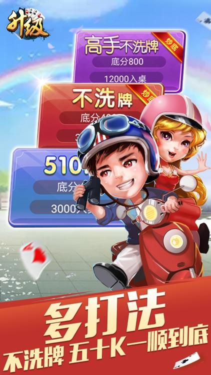 昇级 screenshot-1