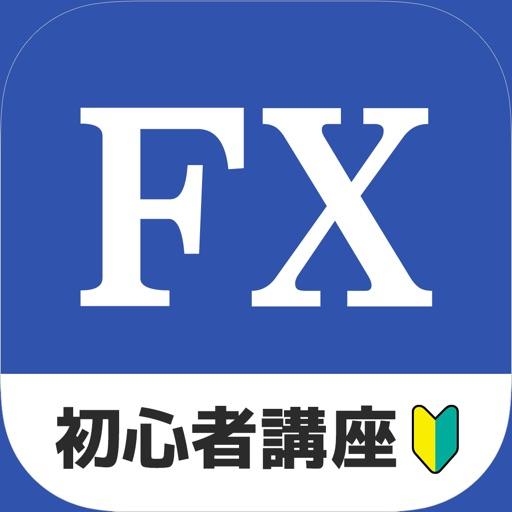 FX初心者入門ナビ - FX講座 - 簡易FX診断アプリ