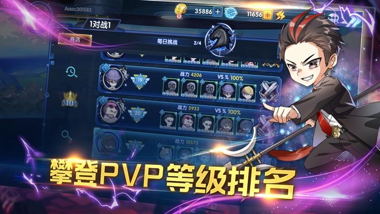 三国终极觉醒 screenshot-4