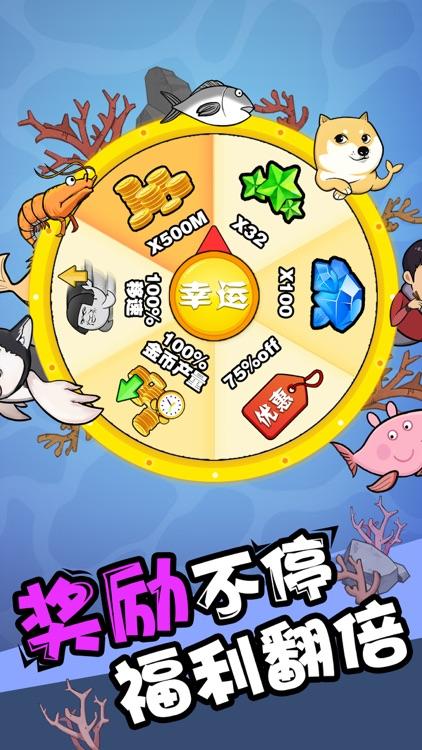 全民养鲲 screenshot-3