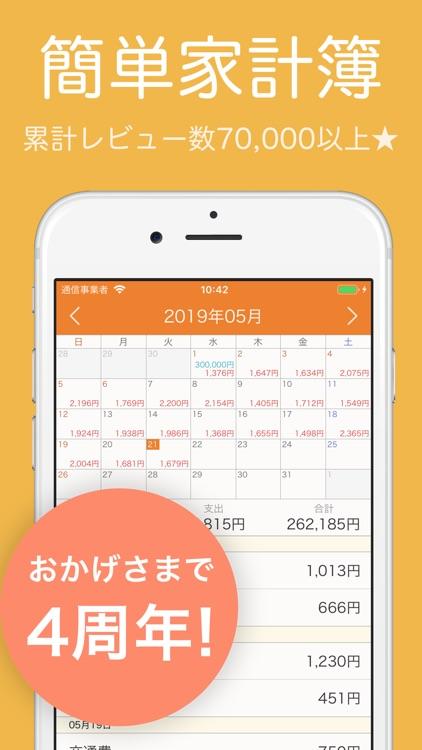 家計簿 簡単お小遣い帳 - 人気の家計簿(かけいぼ)