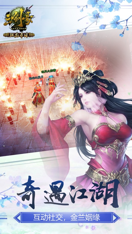 三剑豪-3D武侠大世界 screenshot-4
