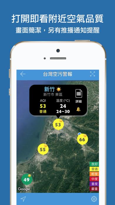台灣空污警報のおすすめ画像1