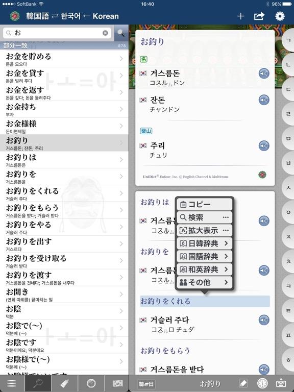 韓国語翻訳辞書 & 拡張キーボードのおすすめ画像3