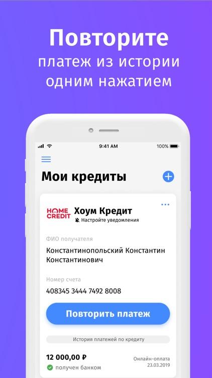 Погашение кредитов screenshot-3