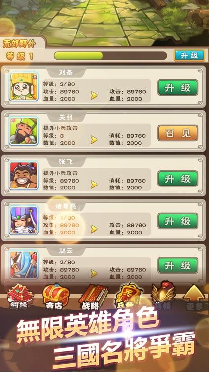 挂机三国志超级神将-全新策略放置类休闲手游 screenshot-3
