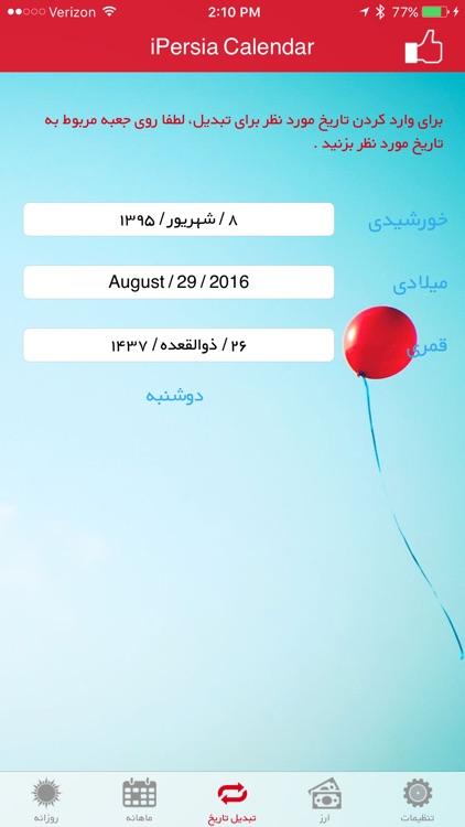 iPersia Calendar Arz تقویم ارز screenshot-4